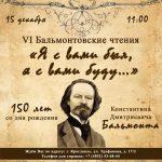 150 лет Бальмонту
