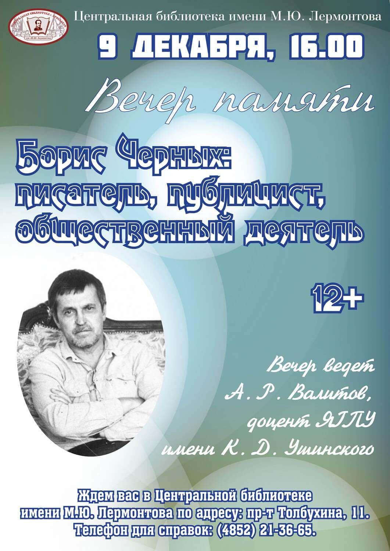 Борис Черных: вечер памяти