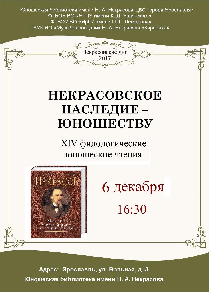 XIV филологические научные чтения «Некрасовское наследие – юношеству»
