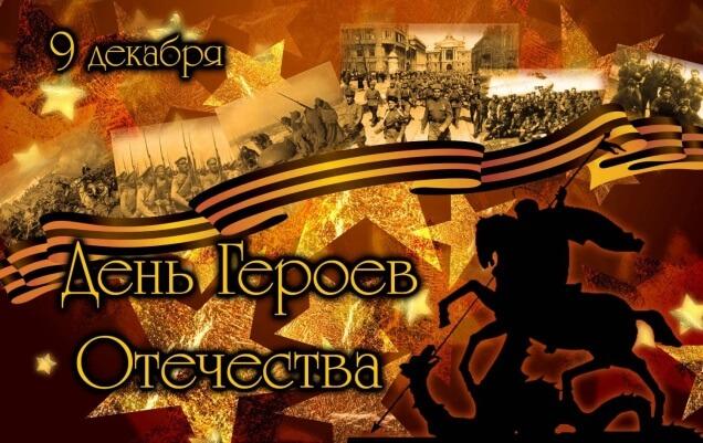 Патриотический час «России верные сыны»