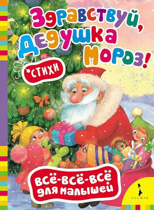 Час поэзии «Здравствуй, Дедушка Мороз!»