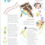 Поэтический праздник «Мамочка моя»