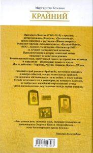 Презентация книги Маргариты Жемлин «КРАЙНИЙ»
