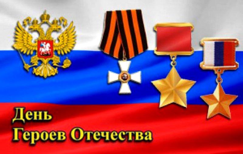 Информационный час «День Героев Отечества»