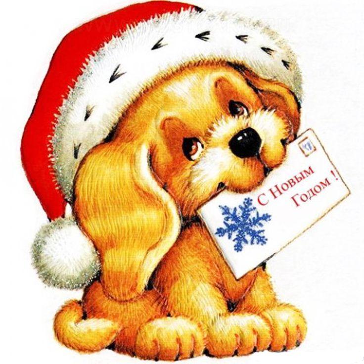 Новогодние открытки с символами года