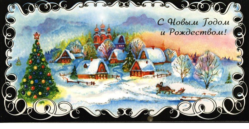 Путешествие новогодней открытки