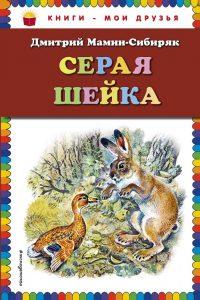 Путешествие в сказку Д. Н. Мамина-Сибиряка «Серая шейка»