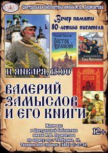 Валерий Замыслов и его книги