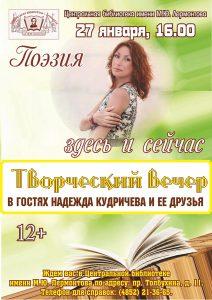 Творческий вечер Надежды Кудричевой «Поэзия здесь и сейчас»