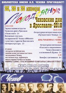 Чеховские дни в Ярославле. Афиша