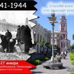 900 героических дней Ленинграда