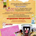 Итоги всероссийского литературного конкурса «Веселая история»
