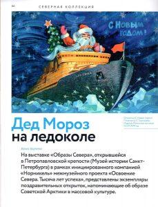Час интересных сообщений «Новый Год и Рождество: исторические реалии»