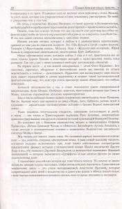 День Памяти Федора Михайловича Достоевского