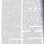 Экологическая акция «СЕРАЯ ШЕЙКА – 2018»