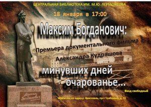 Максим Богданович: минувших дней очарованье...