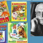Любимых книг творец. С. Михалков