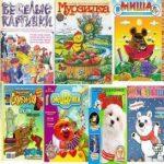 библиотечный урок «По страницам детских журналов»