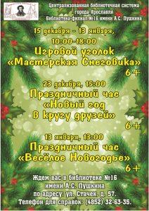 Новогодние каникулы в библиотеке имени А. С. Пушкина