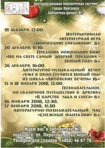 Новогодняя программа в библиотеке-филиале № 7