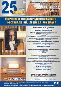XI Международный фестиваль органной музыки имени Леонида Ройзмана