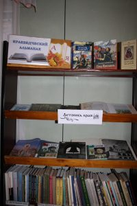 Интерактивная выставка «Краеведческий альманах от А до Я».