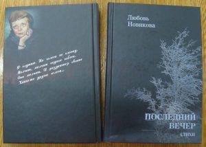 Презентация книги стихов «Последний вечер» поэта Любови Новиковой
