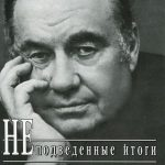 Эльдар Рязанов: жизнь в кадре и за кадром