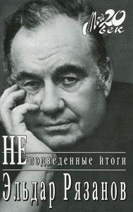 Вечер-портрет «Эльдар Рязанов: жизнь в кадре и за кадром»