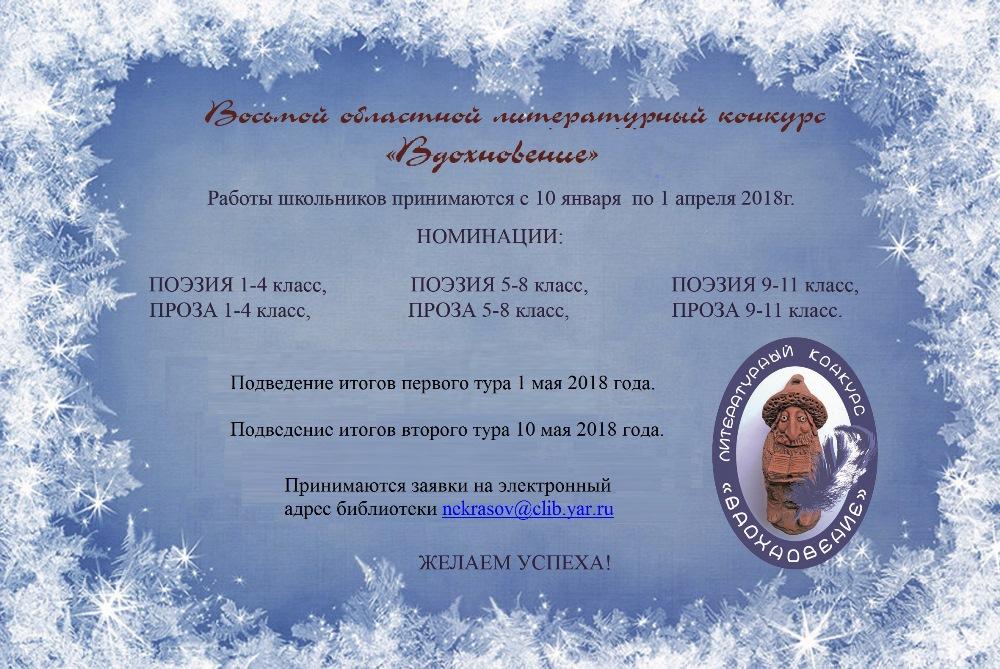 Восьмой областной детско-юношеский литературный конкурс «Вдохновение»