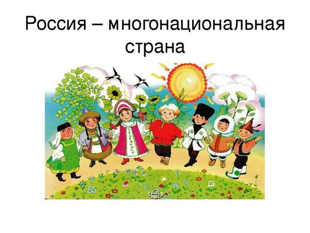 Познавательное путешествие «Россия страна многонациональная»