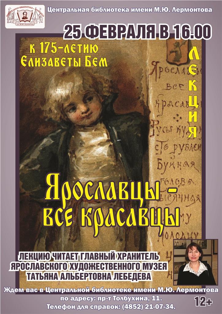Вечер «Ярославцы – все красавцы»