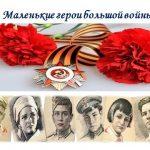 Патриотическая программа «Маленькие герои большой войны»