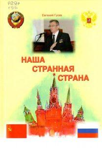 Презентация книжной выставки «МОЛОДЁЖИ о ВЫБОРАХ и НЕ ТОЛЬКО…»