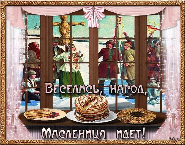 Литературно-музыкальная гостиная «Масленица — озорной, веселый праздник, солнца возрождение!».