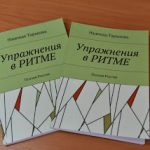 Презентация книги поэтессы Надежды Тарановой «Упражнения в ритме»