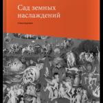 Презентация новых книг, вышедших в издательстве «СТиХИ»