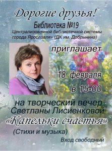 Творческий вечер Светланы Лисиенковой