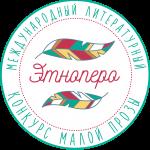 Международный литературный конкурс малой прозы «ЭтноПеро» 2018