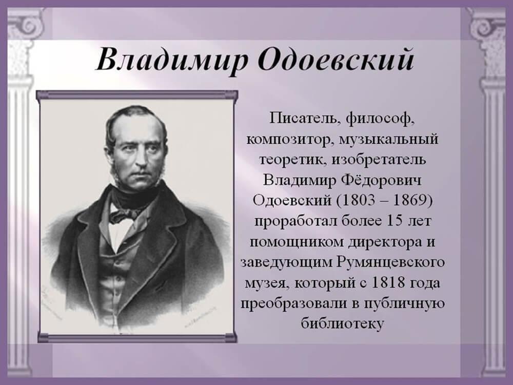 Литературная игра по сказке Владимира Одоевского «Мороз Иванович»