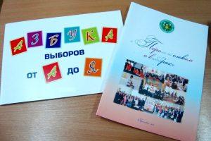 Игра-экскурсия «Город Правоград накануне выборов Президента»