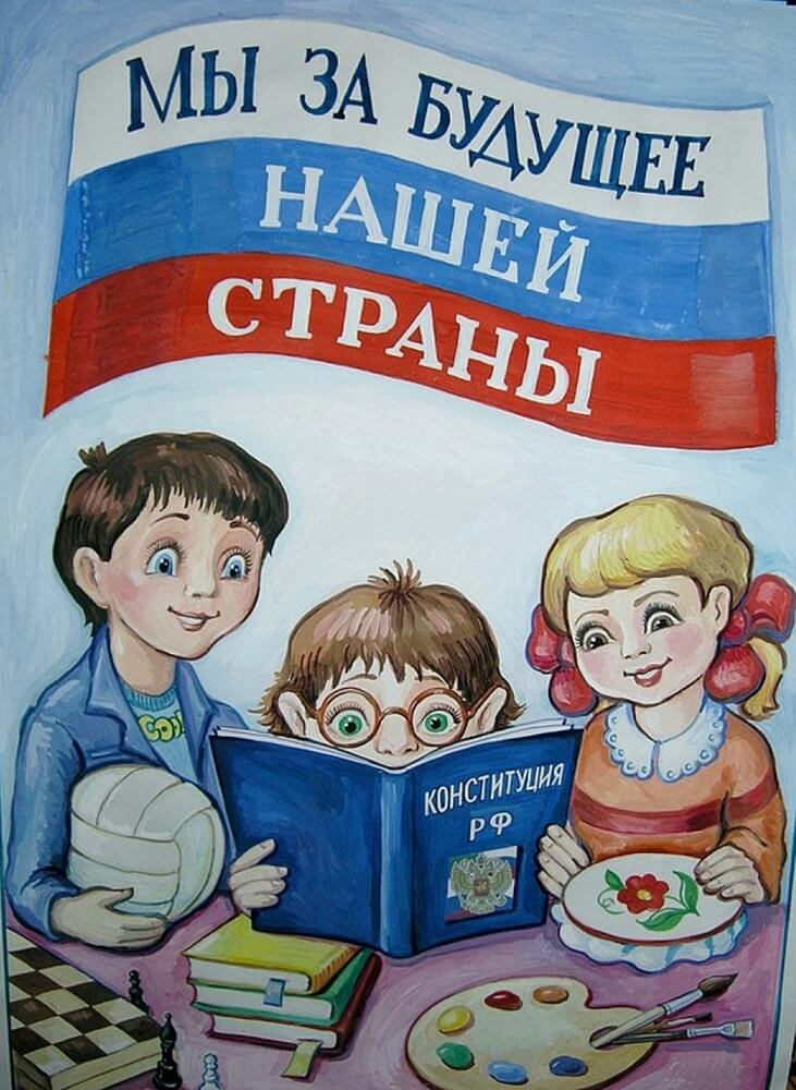 Детям о выборах в картинках