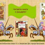 Рыцарский турнир: Весёлое сражение на звание «Рыцарь ХХI века»