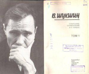 литературная встреча «Василий Шукшин – траектория русской души. (Социалистический сверхреализм)»