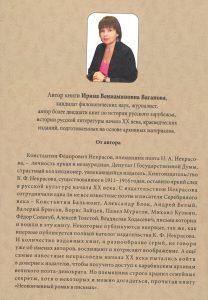 Презентация книги Ирины Вагановой «Неоконченный роман в письмах. Книгоиздательство К. Ф. Некрасова в Ярославле, 1911 – 1916 годы»