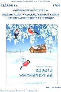 Презентация новой книги Сергея Гусенкова «Берёза серебристая»