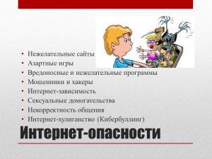 """Беседа """"Опасности интернета"""""""