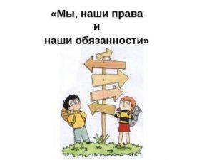 Правовой час «Права детей от А до Я»