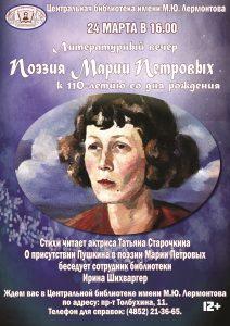 Литературный вечер «Поэзия Марии Петровых»