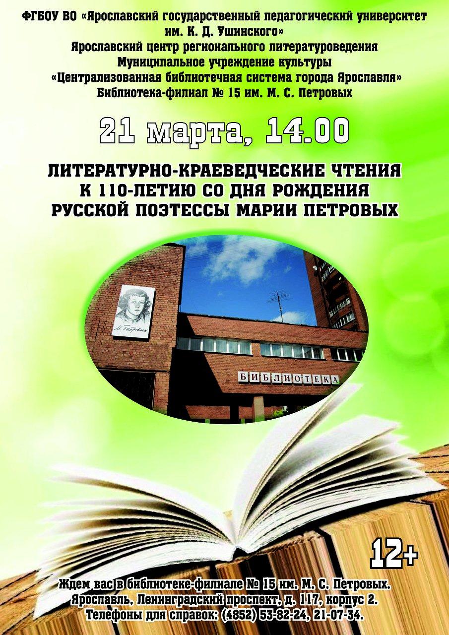 День Марии Петровых в библиотеке ее имени
